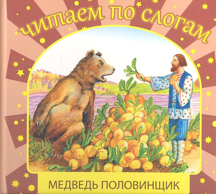 Даль В., Житков Б. Медведь половинщик даль в и в и даль сказки цифровая версия
