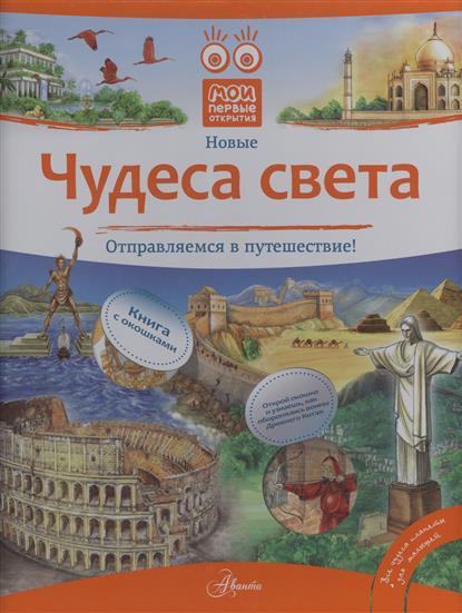 Анискин И., Рудакова Ю. Чудеса света. Отправляемся в путешествие! чудеса света dvd