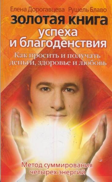 Золотая книга успеха и благоденствия