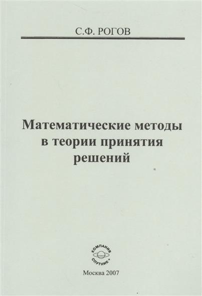 Рогов С. Математические методы в теории принятия решений анатолий грешилов математические методы принятия решений