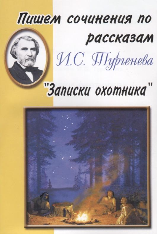 Пишем сочинения по рассказам И.С. Тургенева