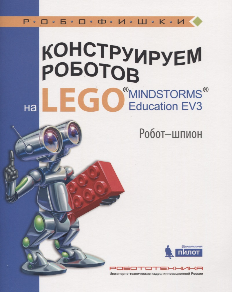 Валуев А. Конструируем роботов на LEGO® MINDSTORMS® Education EV3. Робот-шпион ISBN: 9785001010807