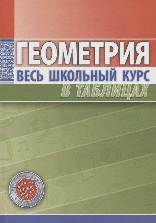 Фото - Степанова Т. (сост.) Геометрия. Весь школьный курс в таблицах информатика весь школьный курс в таблицах