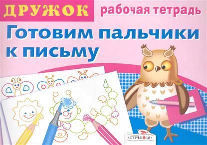 Дружок Готовим пальчики к письму Р/т Вып. 1