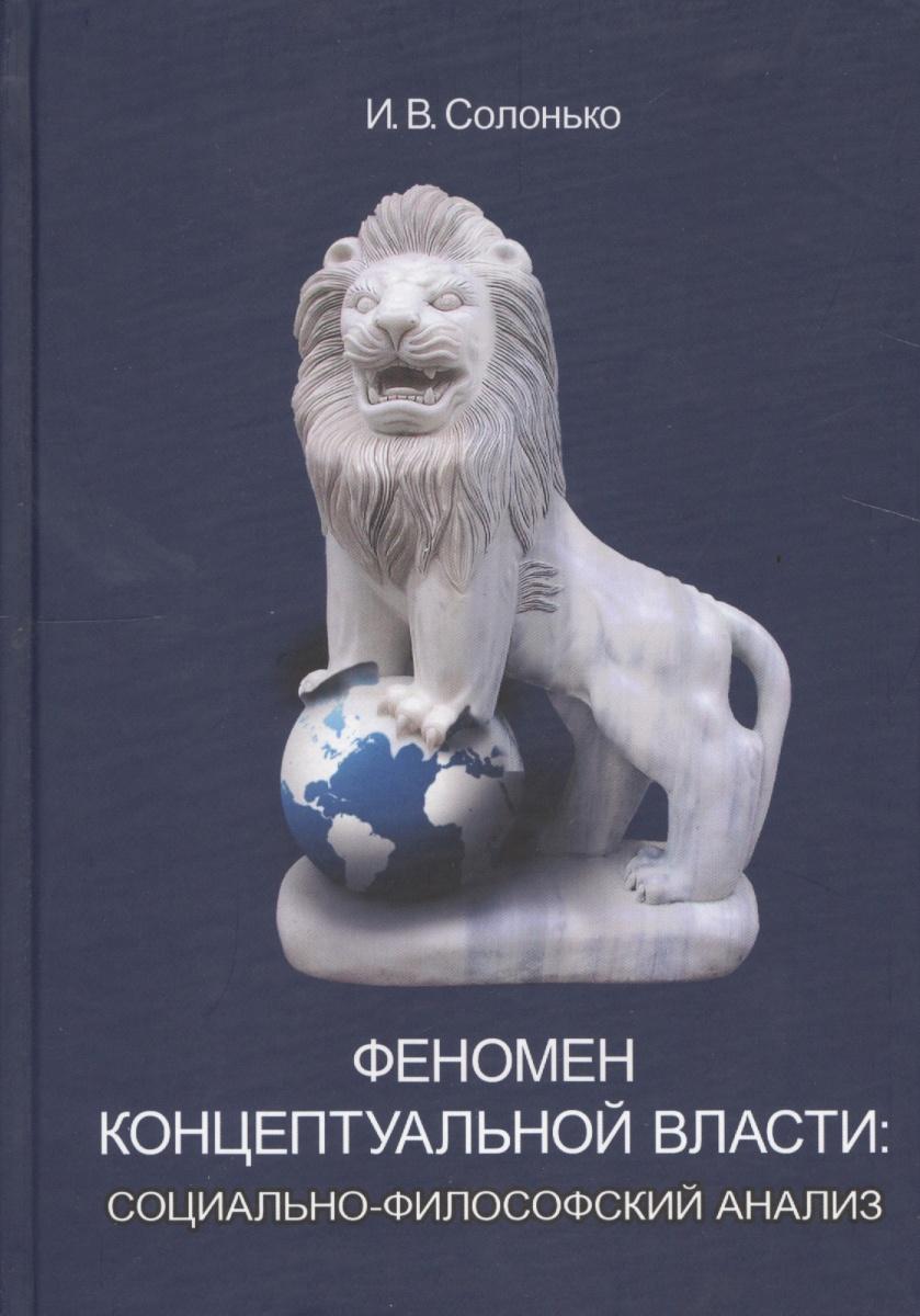Солонько И. Феномен концептуальной власти: социально-философский анализ. Монография