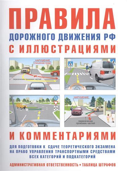 Правила дорожного движения РФ с иллюстрациями и комментариями для подготовки к сдаче теоретического экзамена на право управления транспортными средствами всех категорий и подкатегорий
