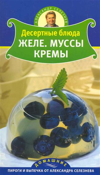 Десертные блюда Желе Муссы Кремы