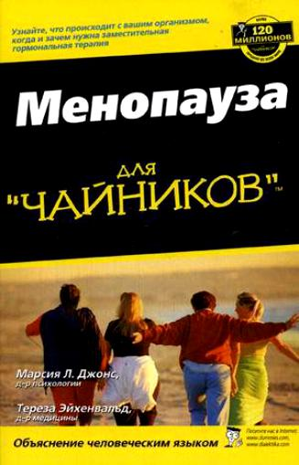 Эйхенвальд Т., Джонс М. Менопауза для чайников