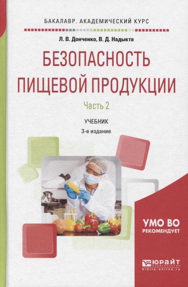 Безопасность пищевой продукции. Учебник. Часть 2 (УМО ВО рекомендует)