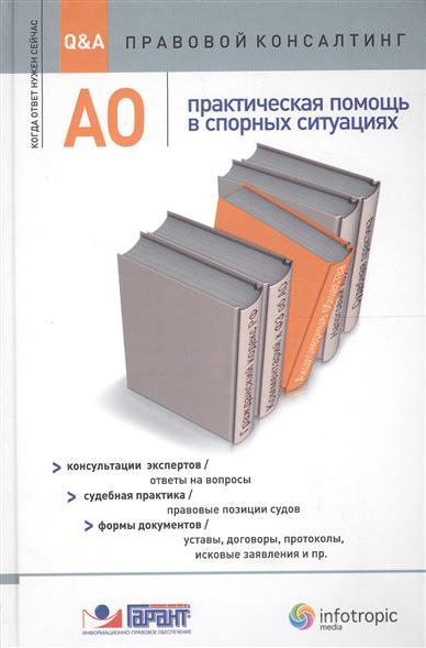 Данилова С. АО: практическая помощь в спорных ситуациях данилова с неудержимолость