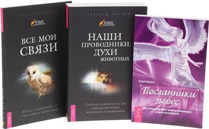 Посланник небес + Наши проводники + Все мои связи (комплект из 3 книг)