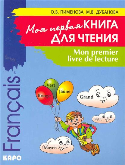 Пименова О., Дубанова М. Mon premier livre de lecture / Моя первая книга для чтения trait d union level 2 cahier de lecture ecriture french edition