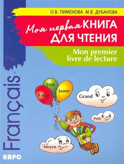 Пименова О., Дубанова М. Mon premier livre de lecture / Моя первая книга для чтения