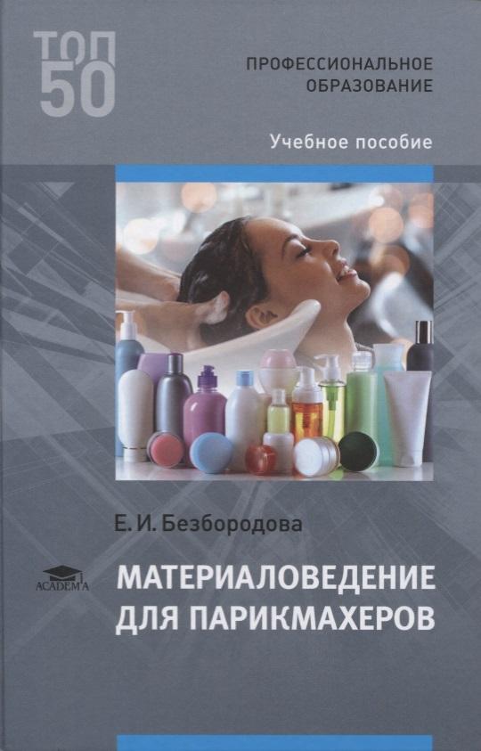 Материаловедение для парикмахеров от Читай-город