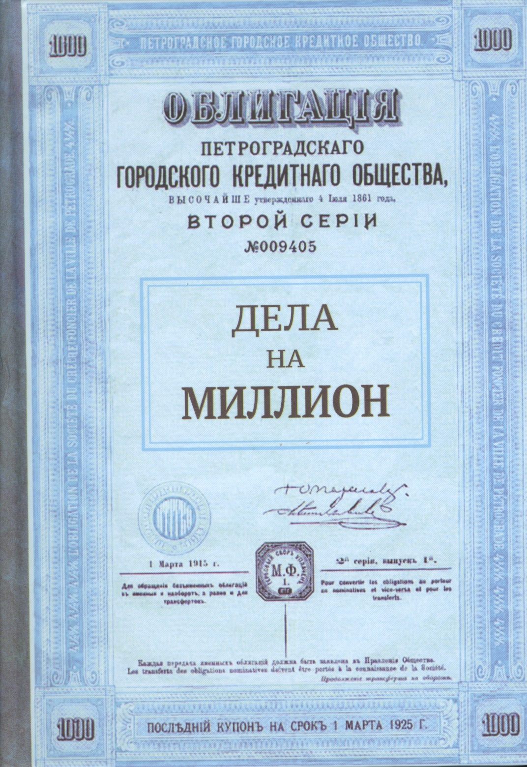 Блокнот Дела на миллион (крафт) (БТ2012-015)