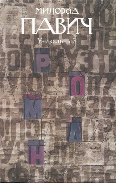 Павич М. Уникальный роман Роман-дельта