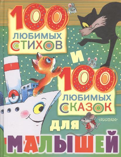 Барто А., Маршак С., Михалков С., и др. 100 любимых стихов и 100 любимых сказок для малышей ISBN: 9785170980567 росмэн 100 любимых стихов для малышей