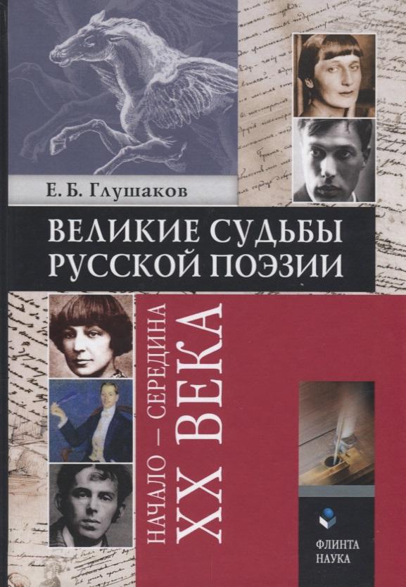 Глушаков Е. Великие судьбы русской поэзии: начало - середина XX века