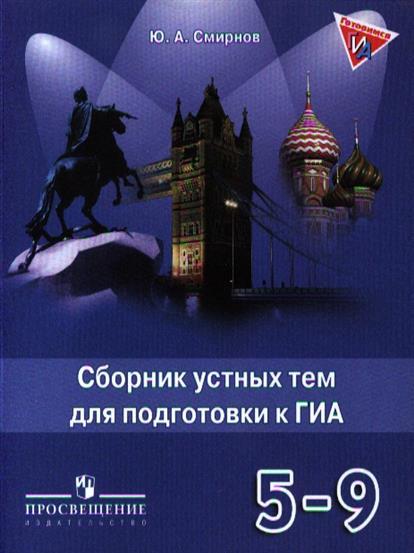 Английский язык. Сборник устных тем для подготовки к ГИА. 5-9 классы. Пособие для учащихся