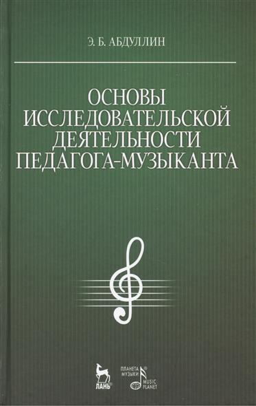Основы исследовательской деятельности педагога-музыканта: Учебное пособие