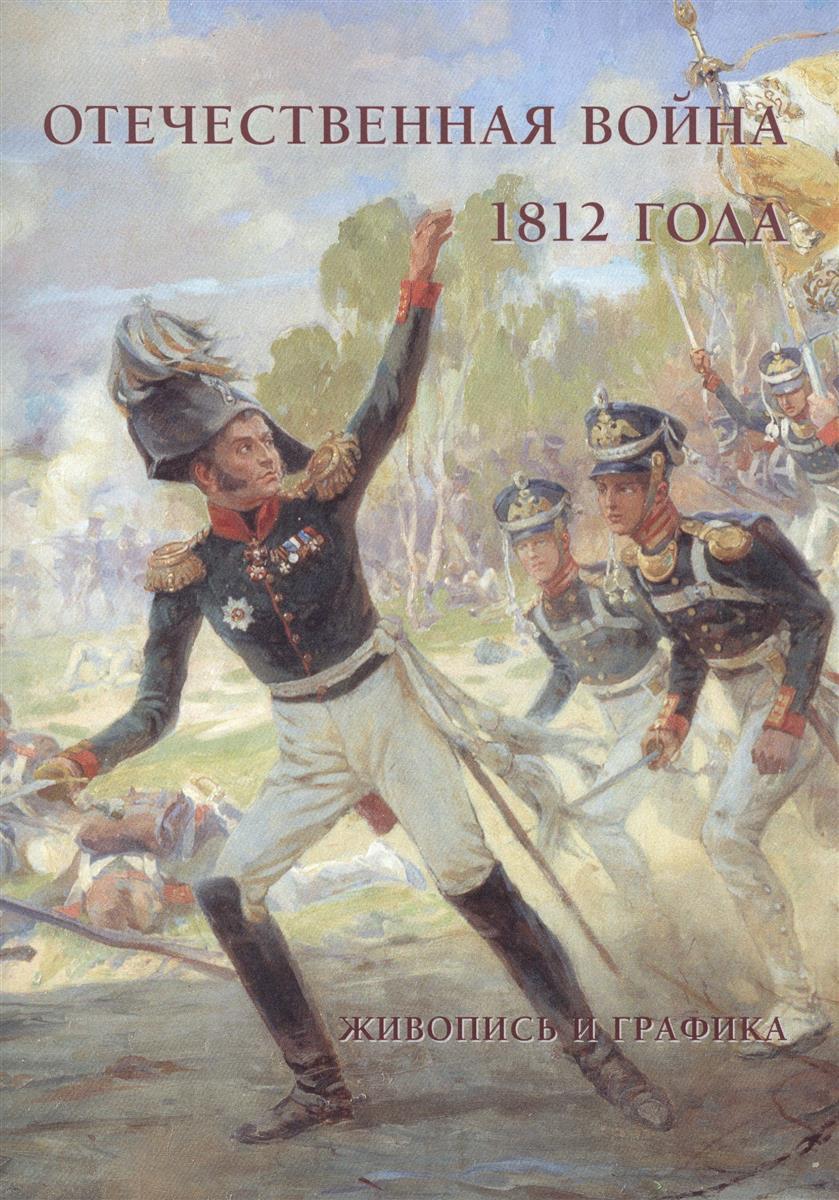 цена на Пантилеева А. (сост.) Отечественная война 1812 года. Живопись и графика