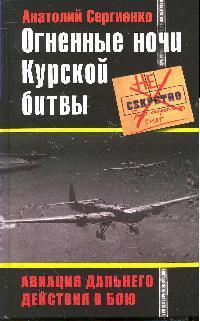 Огненные ночи Курской битвы Авиация Дальнего Действия в бою