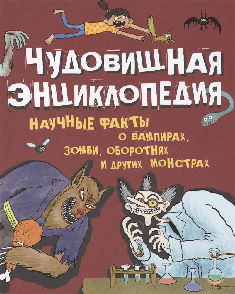 Беккер Э.: Чудовищная энциклопедия. Научные факты о вампирах, зомби, оборотнях и других монстрах