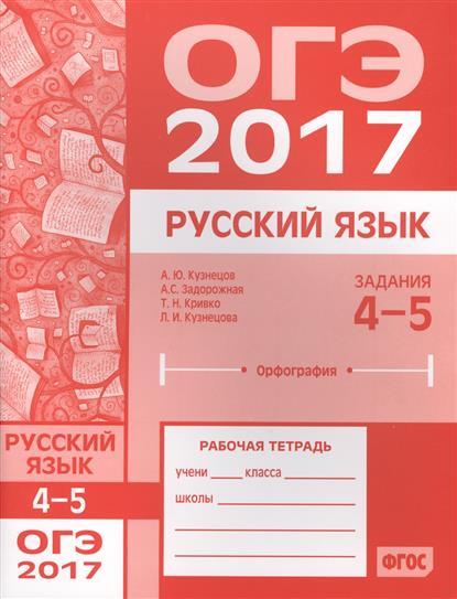 ОГЭ в 2017 году. Русский язык. Задания 4 - 5 (орфография). Рабочая тетрадь