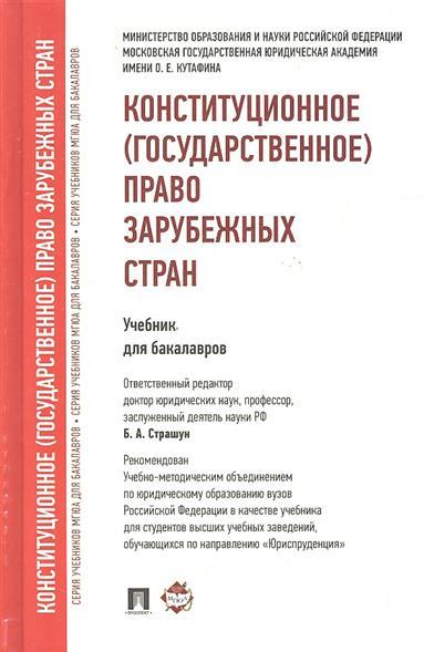 Конституционное (государственное) право зарубежных стран. Учебник для бакалавров