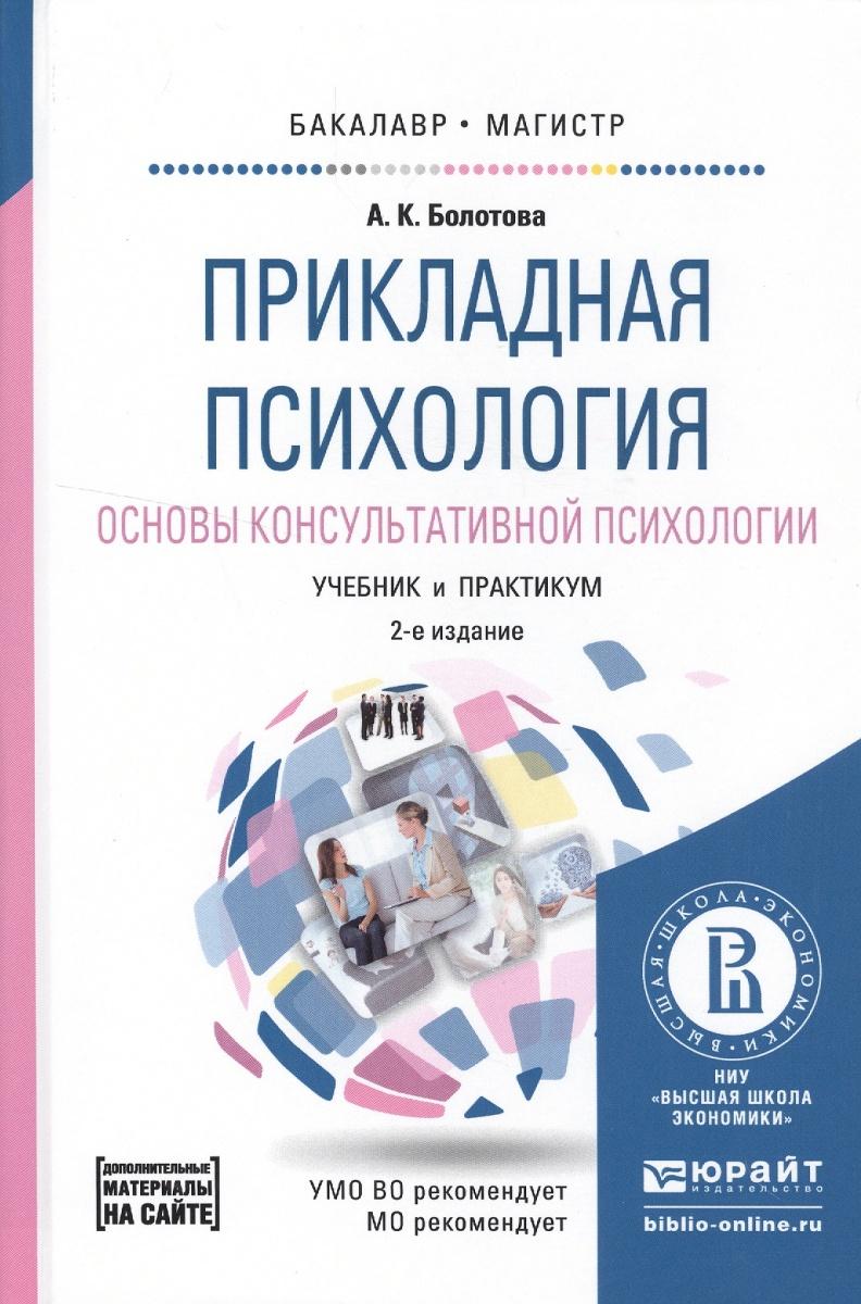 Прикладная психология. Основы консультативной психологии. Учебник и практикум для бакалавриата и магистратуры