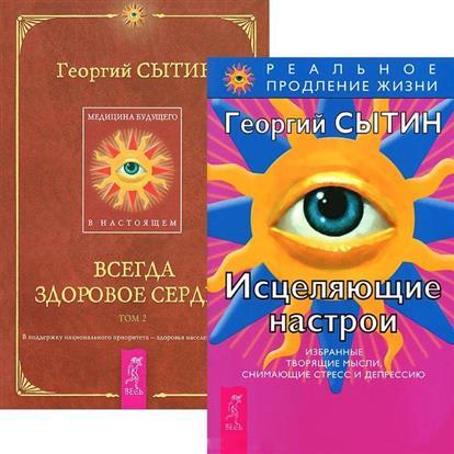 Сытин Г. Исцеляющие сеансы Г.Н.Сытина 1-2 (комплект из 2 книг)