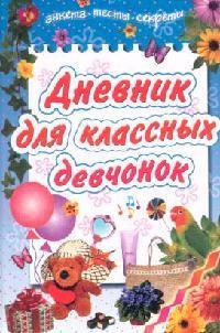 Коробкова Н. (ред.) Дневник для классных девчонок клуб классных девчонок розовая