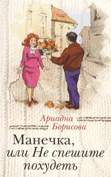 Борисова А. Манечка, или Не спешите похудеть борисова т детское питание