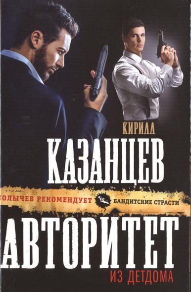 Казанцев К. Авторитет из детдома казанцев к слезы рублевки