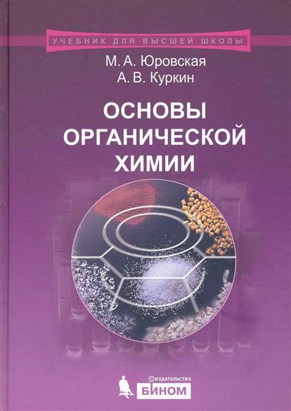 Основы органической химии