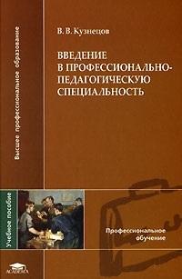 Введение в проф.-педагогическую специальность