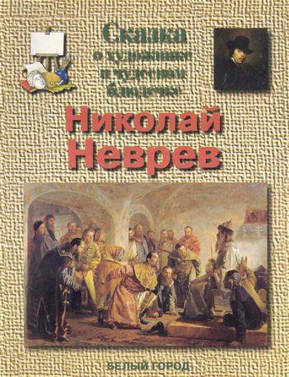 Николай Неврев Сказка о художнике и чудесном блюдечке