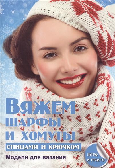 Вяжем шарфы и хомуты спицами и крючком