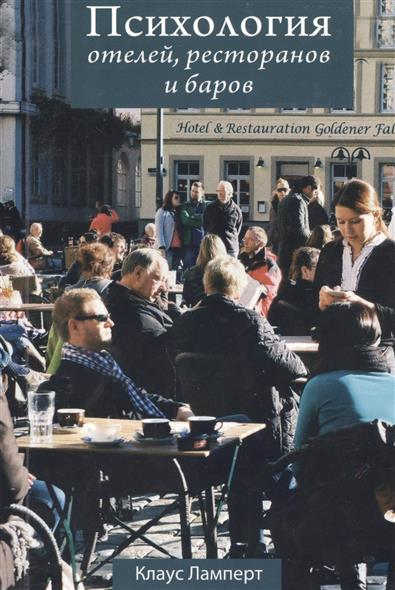 Психология отелей, ресторанов и баров