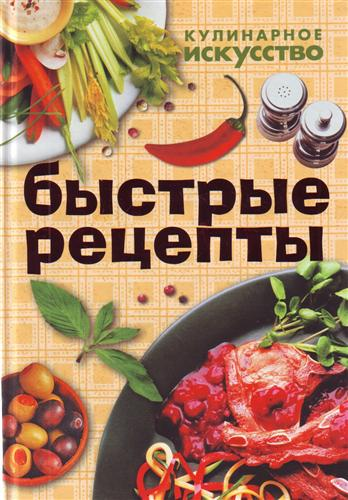 Шанина С. (сост.) Быстрые рецепты отсутствует быстрые рецепты на каждый день