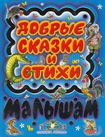 Сутеев В. Добрые сказки и стихи малышам добрые стихи малышам