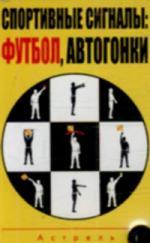 Карточка Спортивные сигналы Футбол автогонки