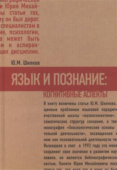 Шилков Ю. Язык и познание: когнитивные аспекты ситников ю безлюдье