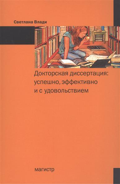 Влади С. Докторская диссертация: успешно, эффективно и с удовольствием влади влади несусветное