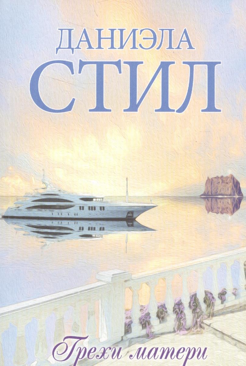 Стил Д. Грехи матери ISBN: 9785171009540 стил д голос сердца