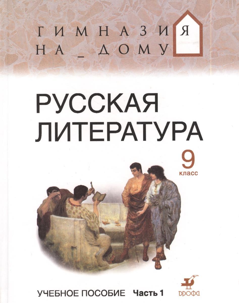 Русская литература. 9 класс. Учебное пособие. В двух частях. Часть 1