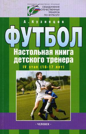 Футбол Настол. книга детс. тренера 4 этап
