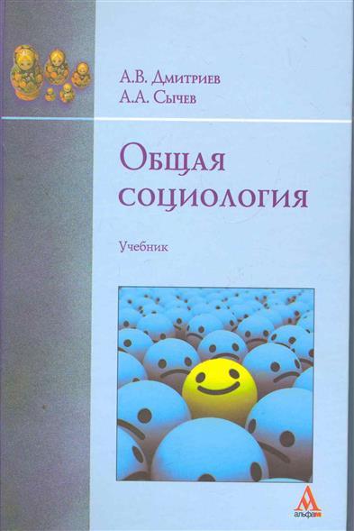 Дмитриев А. Общая социология а дмитриев классическая басня