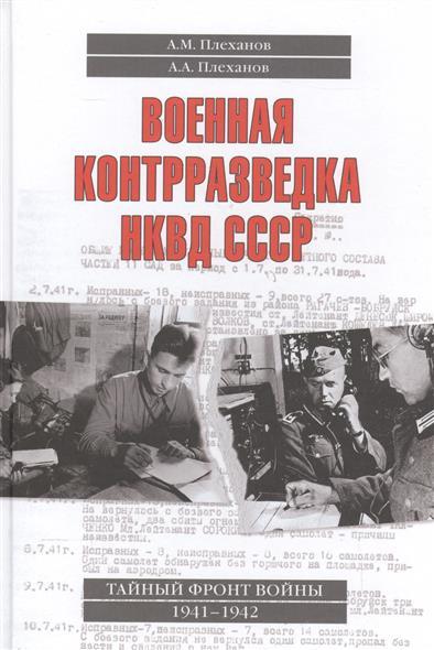 Плеханов А. Военная контрразведка НКВД СССР. Тайный фронт войны 1941-1942