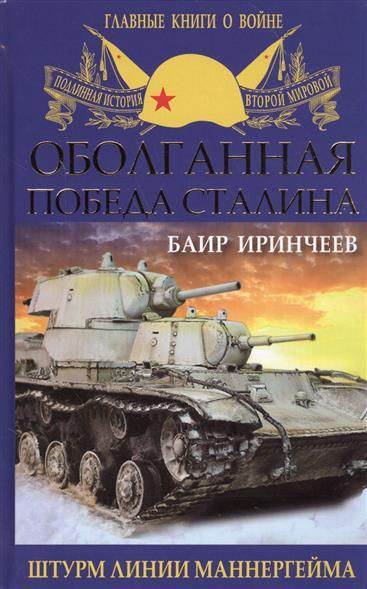 Иринчеев Б. Оболганная победа Сталина. Штурм линии Маннергейма логачев а капитан госбезопасности линия маннергейма